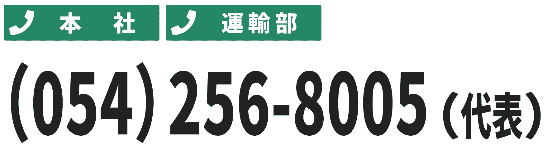 本社tel:054-256-8005(代)