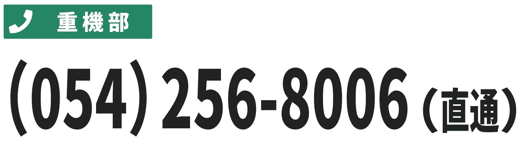 重機部tel:054-256-8006(直通)